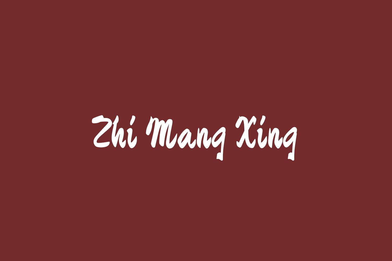 Zhi Mang Xing